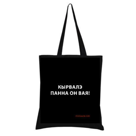 Omg rikaks saamise õpiku enda merch riidest mega mugav kott